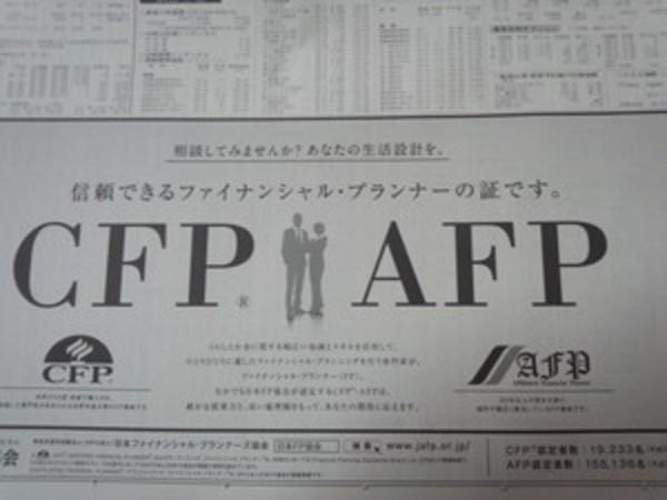 本日の日本経済新聞より
