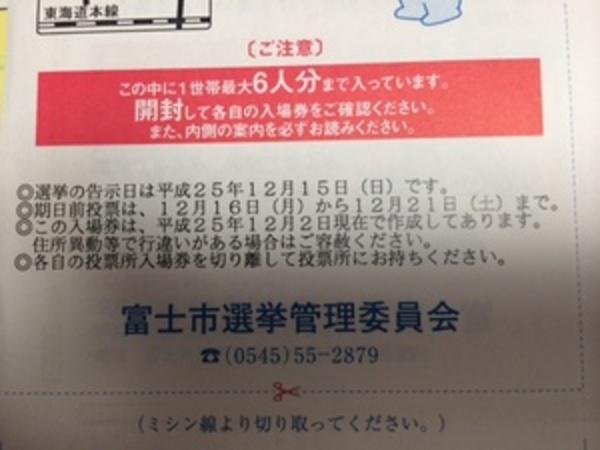 富士市長選挙と全日本大学女子駅伝