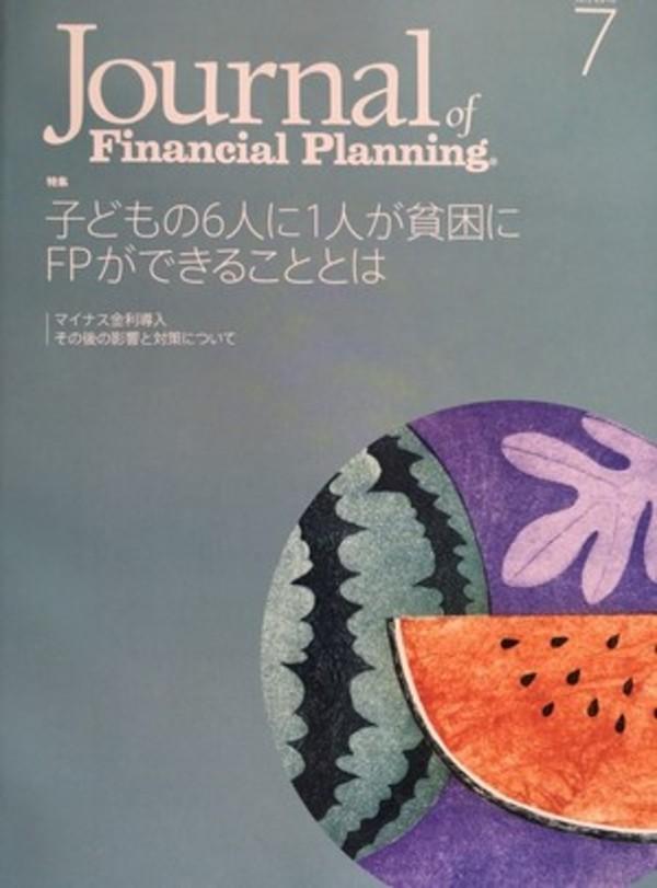 日本ファイナンシャルプランナーズ協会のFPジャーナル